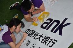 中国光大银行珠海分行拓展