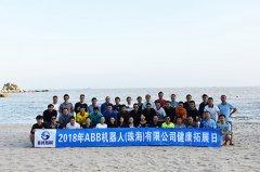 珠海ABB机器人拓展培训团建