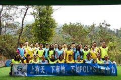 珠海POLYSIL团队拓展训练活动