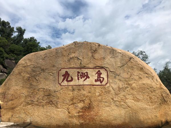 珠海九洲岛拓展训练基地