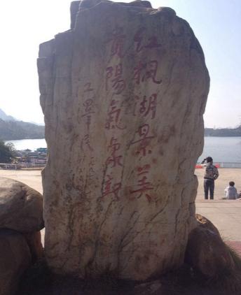 贵州贵阳红枫湖逍遥岛