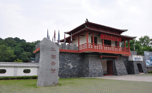 三国赤壁古战场拓展基地