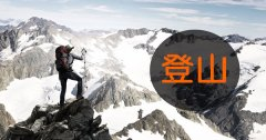 户外登山—拓展训练项目