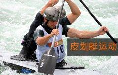 皮划艇运动-拓展培训项目