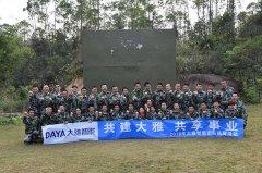 珠海DAYA大雅团队拓展训练活动