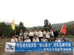 中国平安珠海分公司团队拓