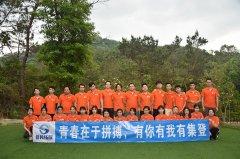 珠海集登电商团队拓展训练