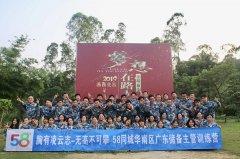 58同城珠海华南区储备主管魔