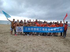 珠海三和商旅海陵岛闸坡拓展训练