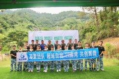 珠海人保南湾公司素质拓展培训团