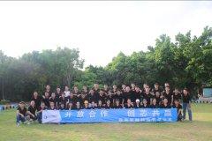 珠海智融科技拓展训练团建活动