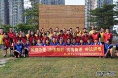珠海新大陆金融团队拓展训