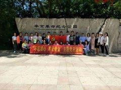 珠海卫计局服务中心红色党建拓展